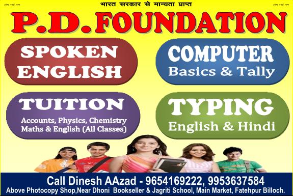 Pushpa Devi Foundation (p.d.foundation)